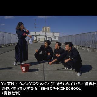 ビー・バップ・ハイスクールの画像 p1_34